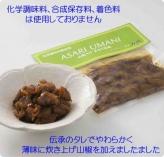 山椒入あさり旨煮(100g)