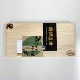富士ひのきまな板 最高級品