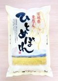 【宮城県産】栗原ひとめぼれ 5kg