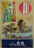 うなぎお茶漬け(1人前)