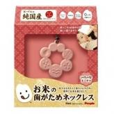 [日本製] お米の歯がためネックレス シャラシャラ♪ドーナツ