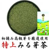 特上みる芽茶 100g