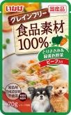 〈食品素材100%〉とりささみ&緑黄色野菜 ビーフ入り48袋