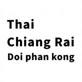 タイ ドイパンコン 100g/200g