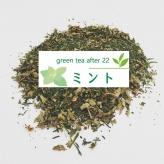 GTA22 ミント フレーバー緑茶 オーガニックハーブ 富士山茶葉