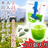 ゴクゴク飲みたい水出し煎茶 専門店の冷茶ティーバッグ 5gパック 20個入り