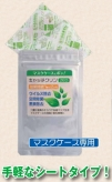 キャッチクリンZEO マスクケース専用除菌消臭剤 1ケース(50袋入)