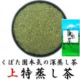 上特蒸し茶 100g くぼた園 本気の深蒸し茶シリーズ