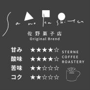 sanokashiブレンド  ケーキに合うコーヒー