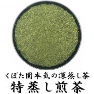 特蒸し茶 100g くぼた園 本気の深蒸し茶シリーズ