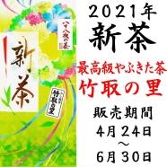 2021静岡新茶 最高級やぶきた茶 竹取の里 100g プレミアムブレンドシリーズ