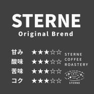 STERNE オリジナルブレンドコーヒー 100g/200g