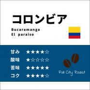 コロンビア ブカラマンガ エルパライソ100g/200g