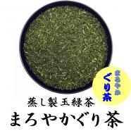 まろやかぐり茶 100g袋入 つゆひかり やぶきた 静岡県産蒸し製玉緑茶