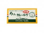 オラッチェ カレールウ お子様用(115g×2p/12皿分)