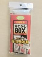 湯わかしBOX用補充パーツ(バラ・ケース)