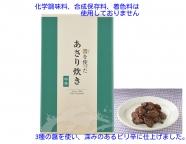 醤を使ったあさり炊き【中辛】(90g)