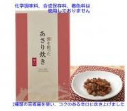 醤を使ったあさり炊き【辛口】(90g)