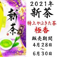 2021静岡新茶 特上やぶきた茶 極香 100g プレミアムブレンド