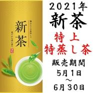 2021静岡新茶 特上特蒸し茶 100g くぼた園本気の深蒸し茶シリーズ