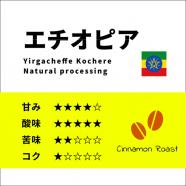 エチオピア  イルガチェフ  コチャレ  ナチュラル 100g/200g