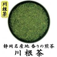 川根茶 100g 静岡名産地シリーズ