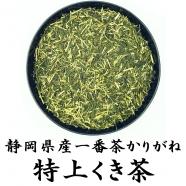 特上くき茶 100g 旨味かりがね茶