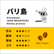 バリ島 神山ハニープロセス【中深煎り】 100g/200g