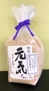 特別栽培米「元気くん」玄米こしひかり2kg