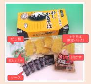 富士・富士宮やきそば5食セット(むしめん)
