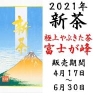 2021静岡新茶 極上やぶきた茶 富士が峰 100g プレミアムブレンドシリーズ