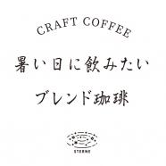 """ビール瓶に入ったクラフトコーヒー """"暑い日に飲みたいブレンド珈琲"""""""