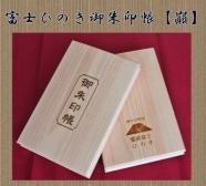 霊峰富士山 富士ひのき 御朱印帳