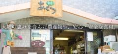 【新店舗のご案内】リアルフードあくつ  様 オープンいたしました!!