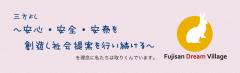 【新店舗のご案内】 富士山ドリームビレッジ 様 オープンいたしました!!