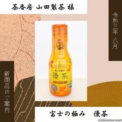 ☆【茶レンジャーの力作!】新商品追加のお知らせ