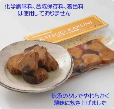ピリ辛かつお角煮(100g)