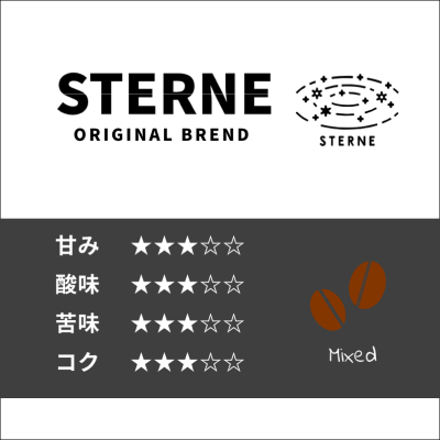 STERNE オリジナルブレンド  100g