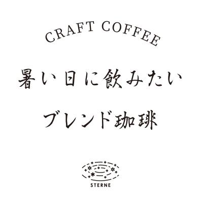 """クラフトコーヒー """"暑い日に飲みたいブレンド珈琲"""""""