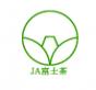 富士茶農業協同組合