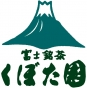 富士銘茶くぼた園