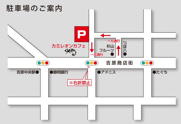 カミレオンカフェ 駐車場